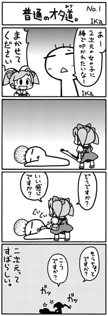 普通のオタ道01
