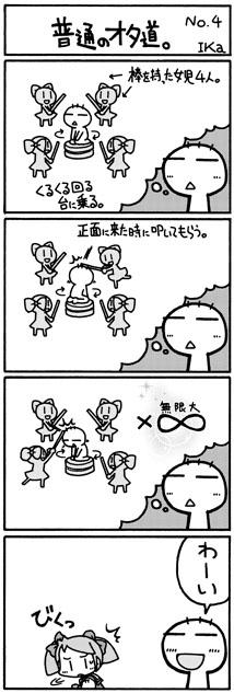普通のオタ道 No.4