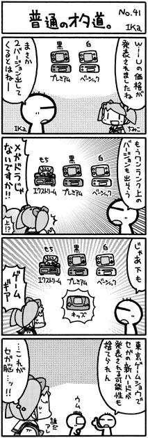 普通のオタ道 No41