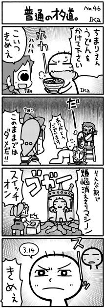 futsuotamichi46
