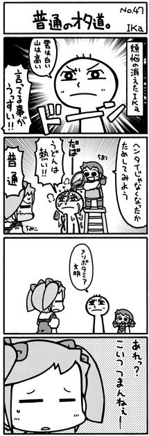 otamichi_47