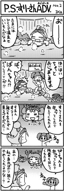 P.S.すりーさん