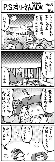 P.S.すりーさんADV.3