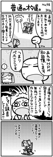 otamichi_48