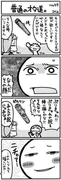 otamichi_49