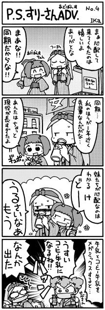 P.S.すりーさんADV3