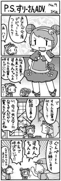 PSすりーさんadv9話