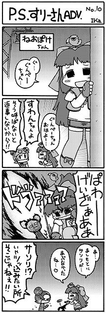 PSすりーさんアドバンス第10話
