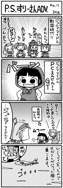 PSすりーさんADV第11話
