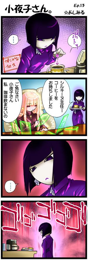 ぷちめた第13話