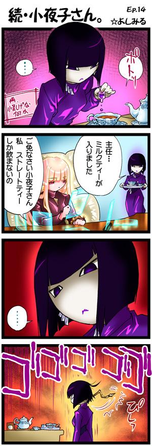 ぷちめた第14話