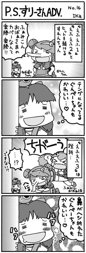 P.S.すりーさんADV16