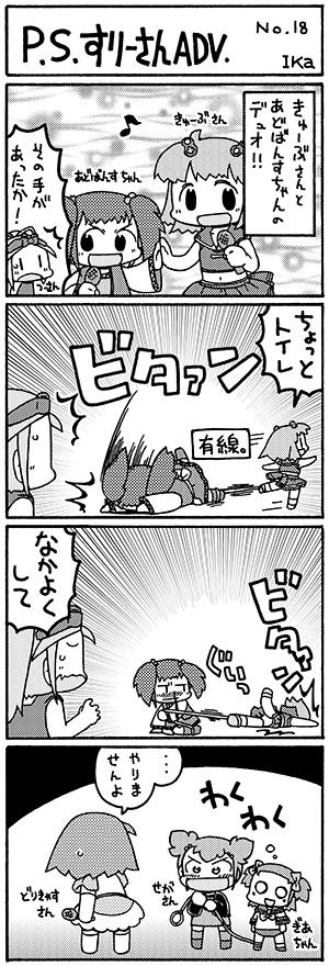 PSすりーさんadv18