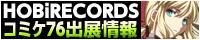 コミケ76出展情報【ホビレコード】