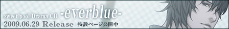 『sweet pool Drama CD -everblue-』 特設ページ