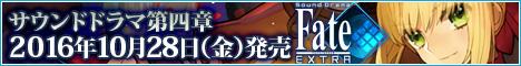『Sound Drama Fate/EXTRA』