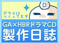 GA×HBRドラマCD製作日誌
