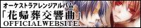 『花帰葬交響曲』公式サイト