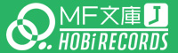 MF文庫J×HOBiRECORDS