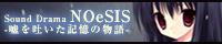 Sound Drama NOeSIS -嘘を吐いた記憶の物語-【HOBiRECORDS】