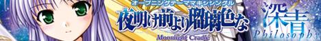 夜明け前より瑠璃色な-Moonlight Cradle- マキシシングル『深青Philosophy』